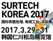 2017年韩国表面处理、电镀工业、涂装展 [SURTECH KOREA 2017]