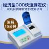便携式cod检测仪废污水水质分析仪cod测定仪电镀废水检测仪
