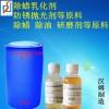 供应超强除除蜡水异丙醇酰胺6508