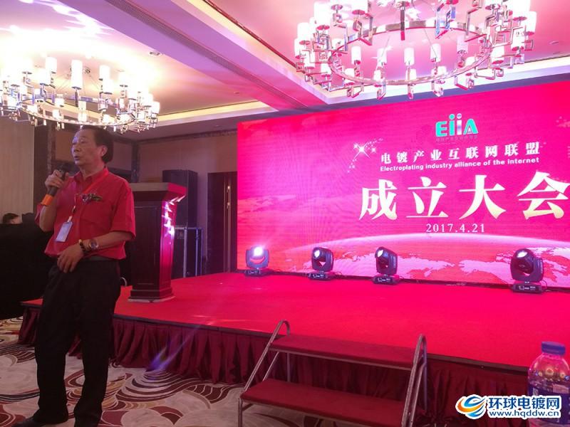 陈贞坤主持电镀产业互联网联盟会议