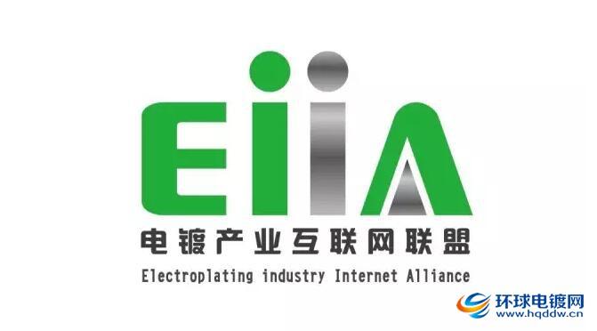 电镀产业互联网联盟EIIA