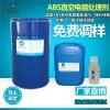 ABS材质化妆品材质真空电镀油点油窝解决方案
