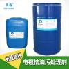 炅盛电镀油污处理剂,无卤无重金属,附着力达5B