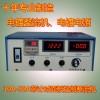 生产高频电镀电源厂家 电镀设备 耐酸耐碱