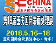 2018第十九届重庆国际表面处理、涂装及电镀展览会
