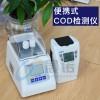 陆恒便携式广东四川企业废污水COD快速检测仪LH-C1