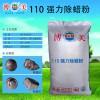 博美-110强力除蜡粉