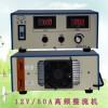 电解抛光电源,阳极氧化电源,电镀实验电源,电刷镀机厂家