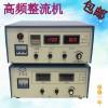 500A12V稳压稳流可调整流机,单脉冲直流电源,电镀整流机