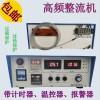 供应高频电镀电源,电解电源,电泳整流机,电镀实验电源