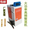 1000A12V整流器,阳极氧化电源,电镀电源 高频开关电源