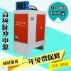 供应大功率高频整流机 阳极氧化电源 电泳电源 高频单脉冲电源
