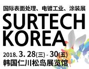 2018年国际表面处理、电镀工业、涂装展 [SURTECH KOREA 2018]