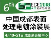 2018成都表面工程行业学术年会 暨第六届成都表面处理、电镀、涂装展览会