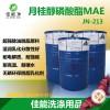 月桂醇磷酸酯MAE 德国进口高端除油脱脂表面活性剂