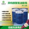 除蜡水原料 佳能净顶尖核心技术 德国汉姆异构醇聚氧油酸皂