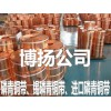 高导电触点C5210-SH特硬磷青铜带