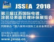 第三届 2018′ 江苏国际电镀、 涂装及表面处理环保展览会