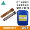 钢铁除油除锈剂二合一