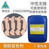 铜防变色剂  8A