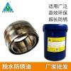 钢铁防锈油封闭剂