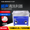 供应实验室超声波清洗机