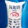 间接法氧化锌99.7% 直接法氧化锌 活性氧化锌