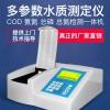 多参数废污水总磷化学需氧量COD检测仪氨氮便携式COD测定