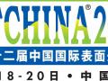 参展2019上海「中国国际表面处理展」,面向中国及亚洲市场!
