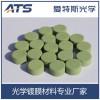 厂家直销 高纯氧化铟锡 氧化铟锡压片 真空镀膜材料