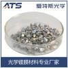 厂家直销铬粒 高纯Cr 金属铬粒 真空镀膜材料