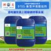 970S新型环保脱挂剂、保护挂具、不伤基材