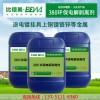 环保电解剥离剂、脱挂水、符合环保