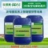 新型电解剥离剂、适合小五金电镀挂具较细、保护挂具