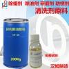研磨剂原料异构醇油酸皂DF-20的使用方法