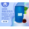 阿克苏226  重油污除油表面活性剂