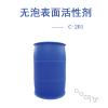 聚乙烯醇丙烯醚  无泡表面活性剂C-201