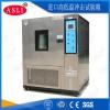 宁夏高低温交变试验箱标准