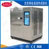 立式高低温交变试验箱