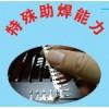 助焊型金保护剂