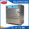 计算机紫外线耐候老化试验箱