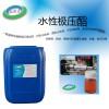 水性极压酯 水溶性合成酯 润滑合成酯 合成酯极压剂