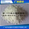 络合铜去除剂 工也废水铜达标剂