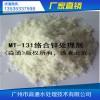 MT-131除锌剂 络合锌处理剂