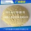 MT-601除磷剂 正磷去除剂