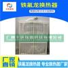 丰达F&D铁氟龙换热器  耐强酸碱 耐高温 电镀化工行业