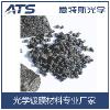真空镀膜材料 一氧化硅 高纯度SiO镀膜颗粒