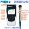 德国PHYNIX热镀锌厚度检测仪 钢铁镀锌层测厚仪