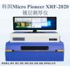 韩国微先锋XRF-2020镀层测厚仪