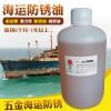 厂家现货长期海运防锈油